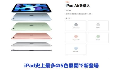 iPad Air(第4世代)はどこが違う?Proと比較してみた。