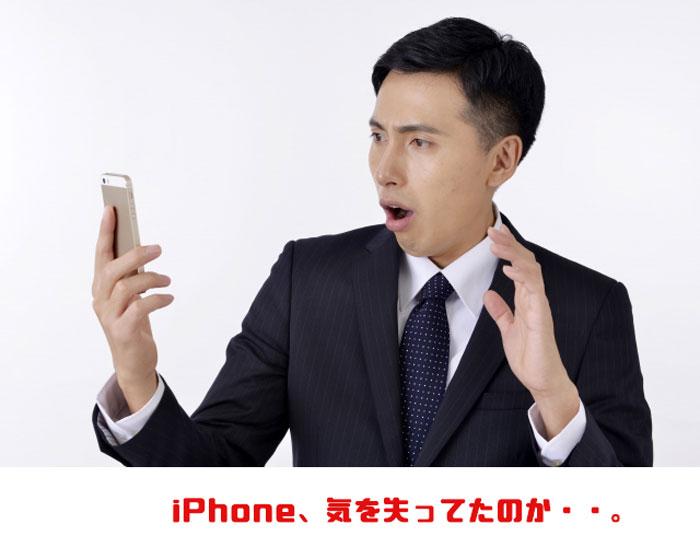 iPhoneの電源系統の不具合