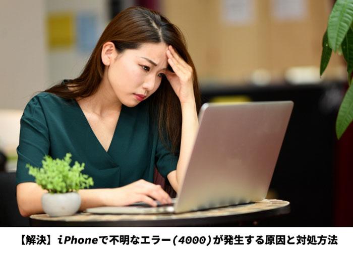 【解決】iPhoneで不明なエラー(4000)が発生する原因と対処方法