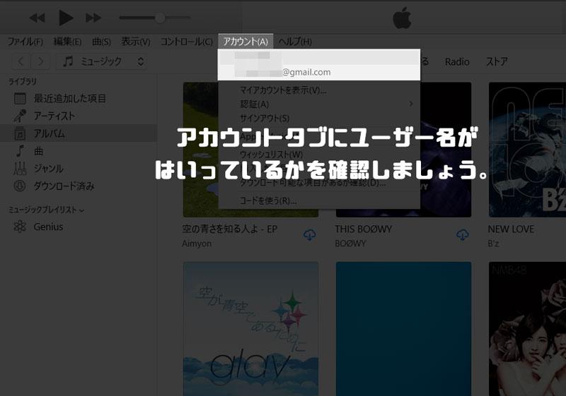iTunes不明なエラー(4000)の解決方法の解説