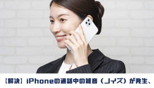【解決】iPhoneの通話中の雑音(ノイズ)が発生、原因と対処方法