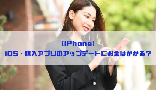 【iPhone】 iOS・購入アプリのアップデートにお金はかかる?