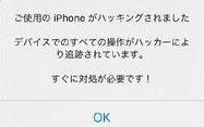 あなたのiPhoneがハッキングされました。