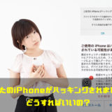 あなたのiPhoneがハッキングされました!