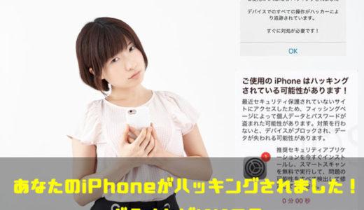 あなたのiPhoneがハッキングされました!の危険を回避する方法!