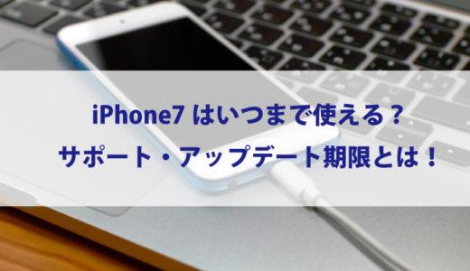 iPhone7はいつまで使える?→結論、2022年(iOS15)が目安です。