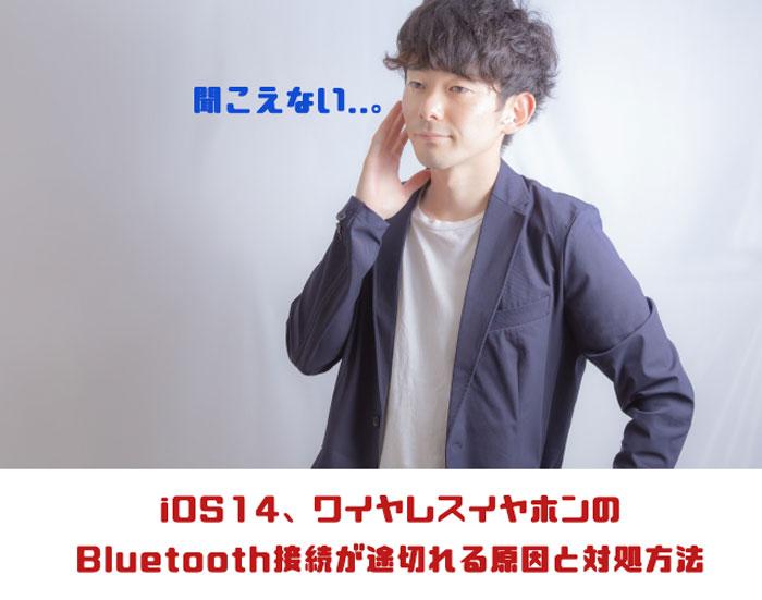 iOS14、ワイヤレスイヤホンのBluetooth接続が途切れる原因と対処方法