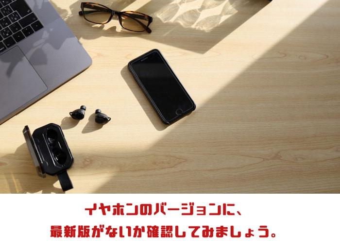 iOS14、ワイヤレスイヤホンのBluetooth接続が途切れる原因と対処方法2