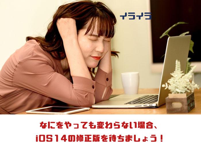 iOS14、ワイヤレスイヤホンのBluetooth接続が途切れる原因と対処方法3