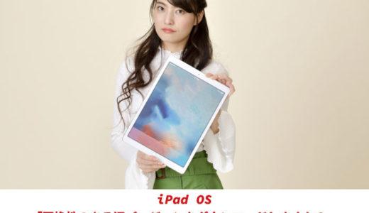 iPad OS「互換性のある旧バージョンをダウンロードしますか?」の原因と対処方法