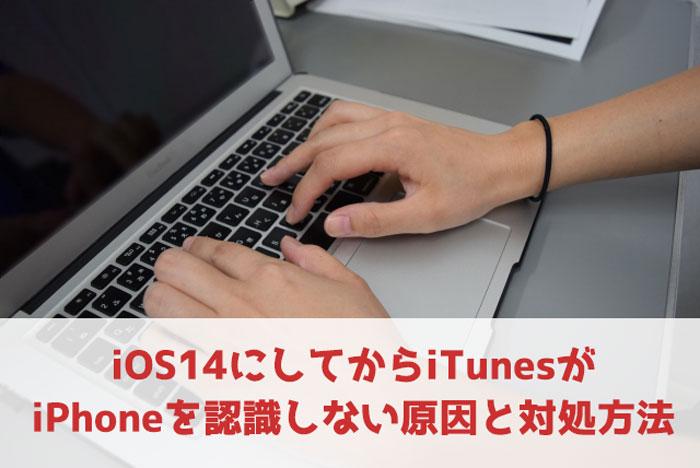 ios14にしてからiTunesがiPhoneを認識しない原因と対処方法