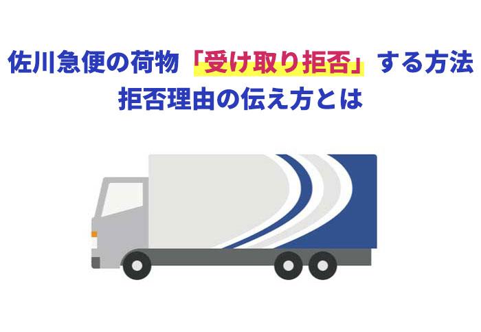 佐川急便の荷物「受け取り拒否」する方法・拒否理由の伝え方とは