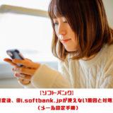 【ソフトバンク】 機種変後、@i.softbank.jpが使えない原因と対処方法 (メール設定手順)