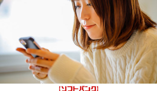 【ソフトバンク】機種変更後、@i.softbank.jpが使えない原因と対処方法 (メール設定手順)