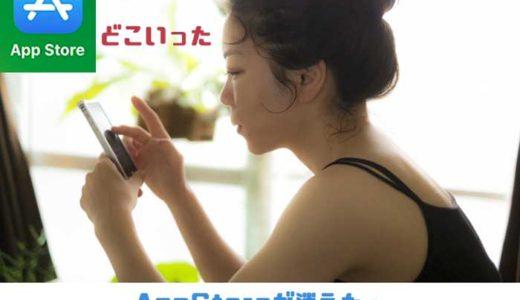 【iPhone】AppStoreアイコンが消えた!無くなった時の対処法!