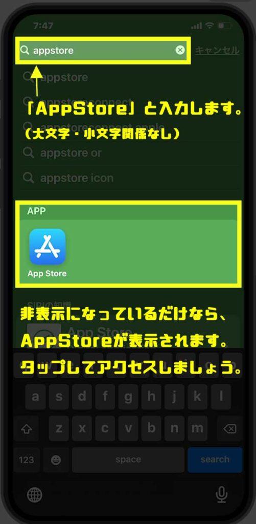 AppStoreが消えた・なくなった時のカンタンな対処方法2