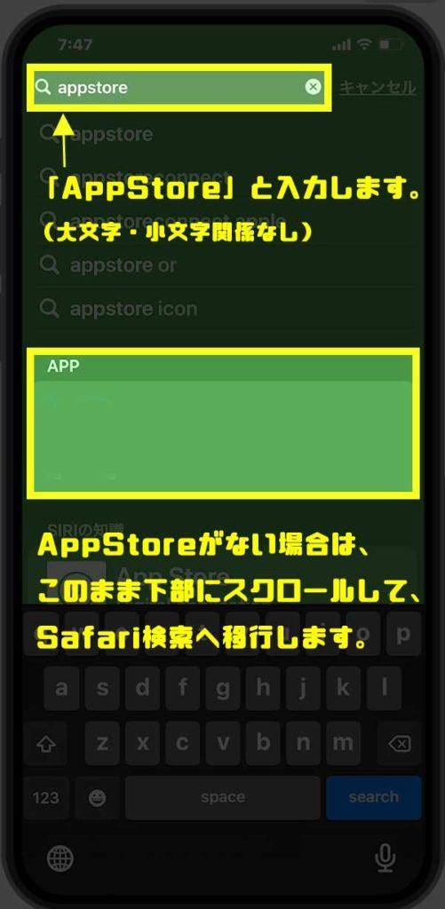 AppStoreが消えた・なくなった時のカンタンな対処方法3
