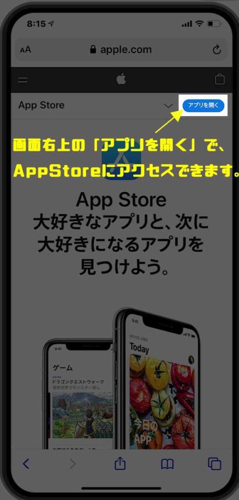 AppStoreが消えた・なくなった時のカンタンな対処方法6