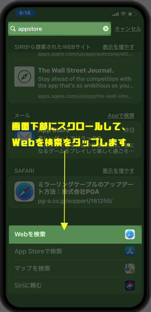 AppStoreが消えた・なくなった時のカンタンな対処方法4