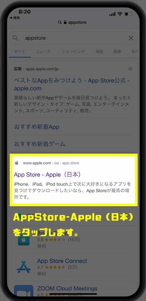 AppStoreが消えた・なくなった時のカンタンな対処方法5