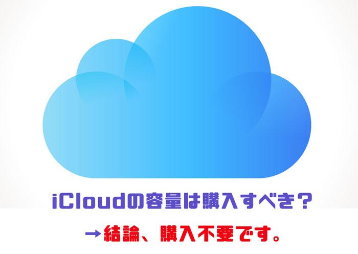iCloudの容量は購入すべき? →結論、購入不要です。