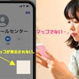 【iOS14】アドレス帳の住所欄にマップが表示されない原因と対処方法