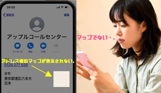 【iPhone】アドレス帳の住所欄にマップが表示されない原因と対処方法