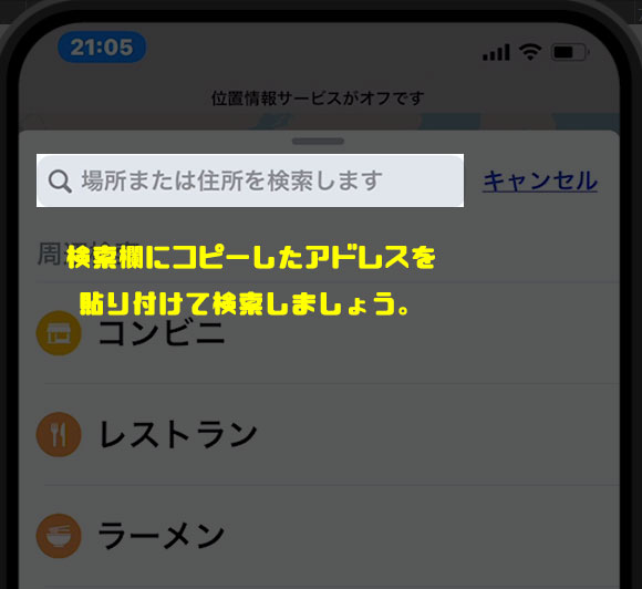 【iPhone】アドレス帳の住所欄にマップが表示されない原因と対処方法3