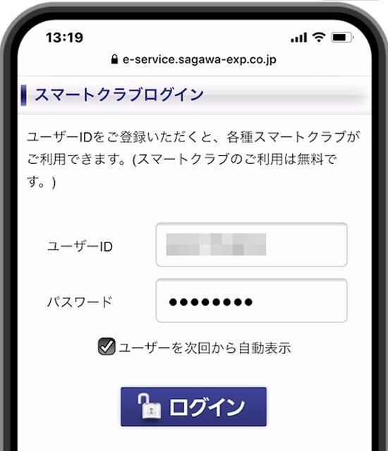 iD・パスワードで佐川スマートクラブにログイン