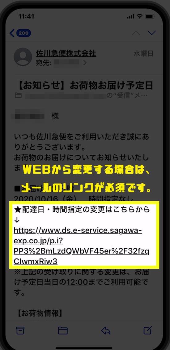 メール内のリンクをタップしてWEBから時間変更できます