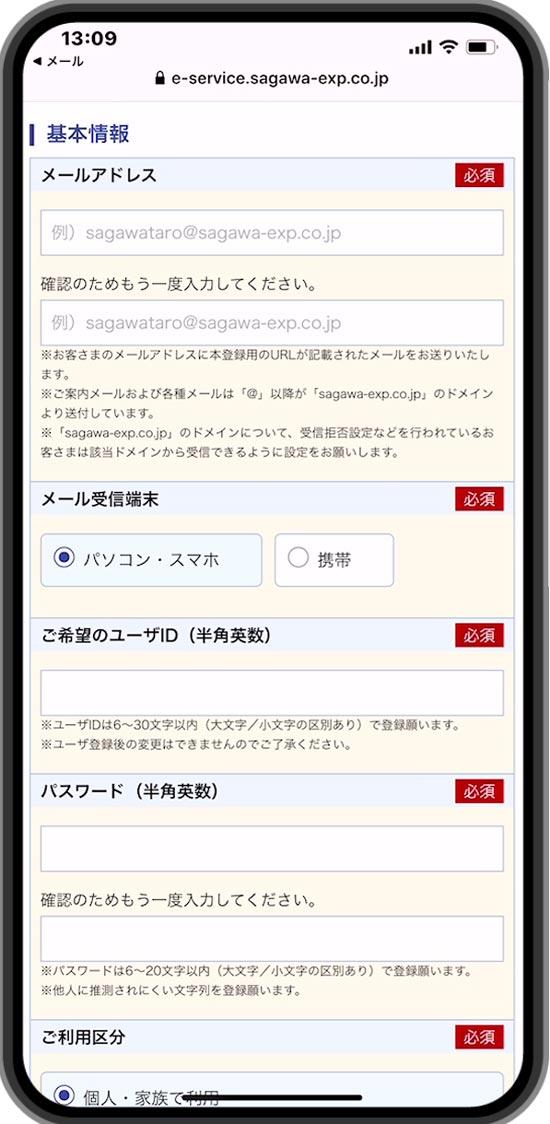 佐川スマートクラブに必要な情報を入力しましょう。