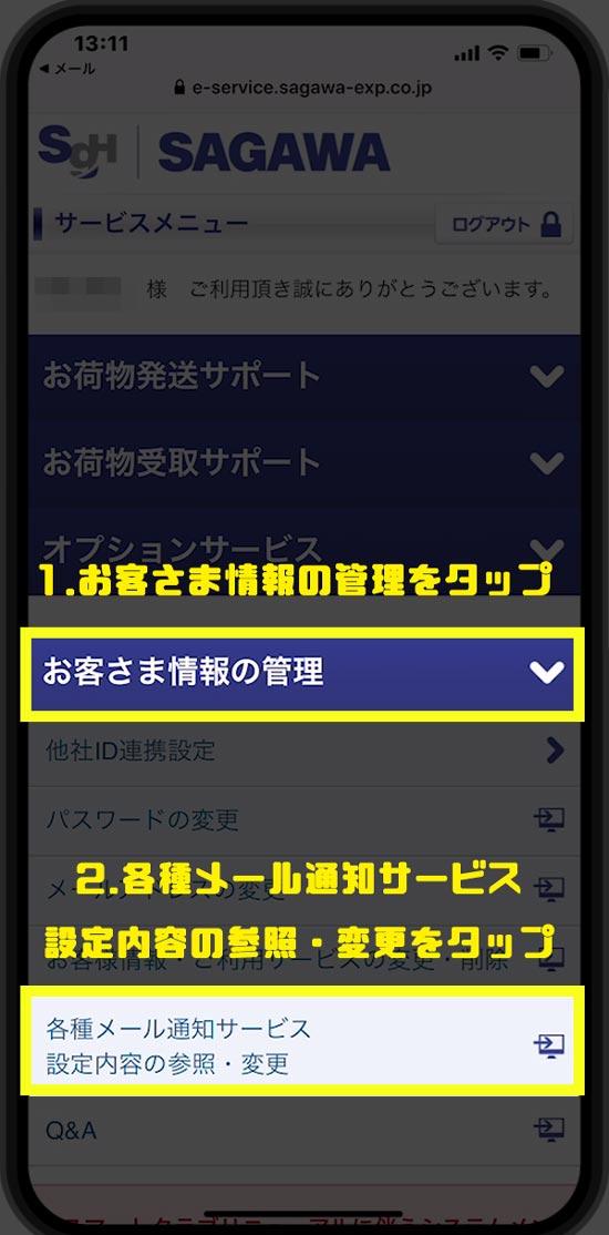 お客様情報の管理→メール設定をタップします。