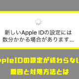 appleidsetting-not-completed
