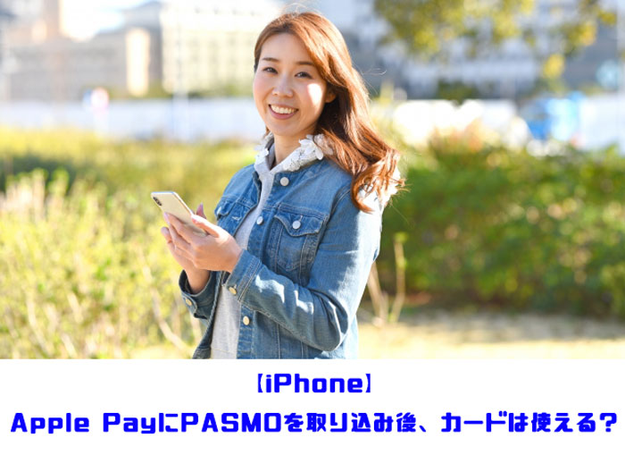 applepay-registered-pasmo-use