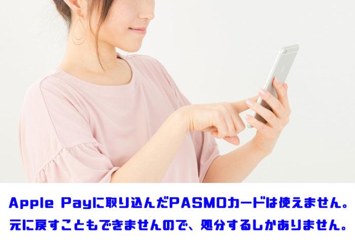 Apple Payに取り込んだPASMOカードは使えません。