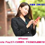 【iPhone】ApplePayでスイカ利用中、PASMOも追加できる?