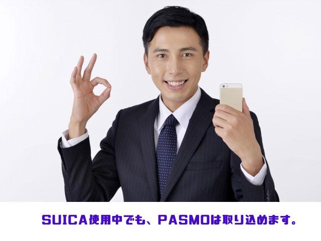 SUICA使用中ユーザーも、PASMO追加できます。