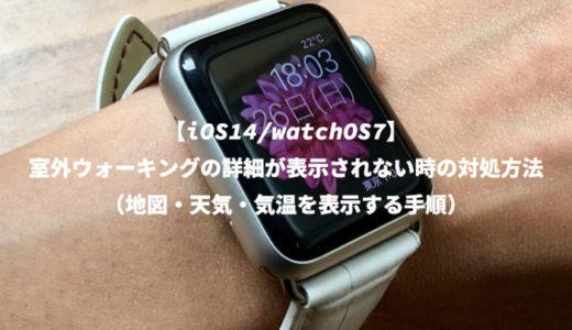 【iOS14/watchOS7】  室外ウォーキングの詳細が表示されない時の対処方法  (地図・天気・気温を表示する手順)