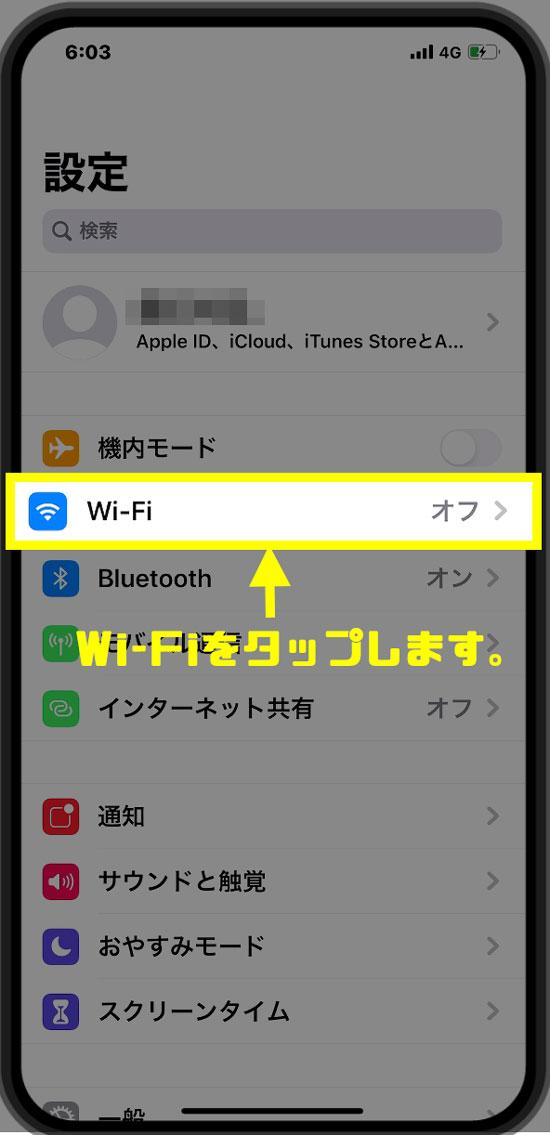 Wi-Fiタップします。