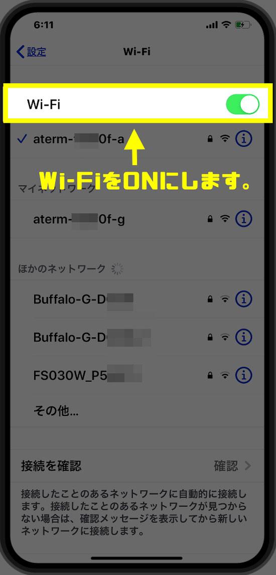 Wi-FiをONにします