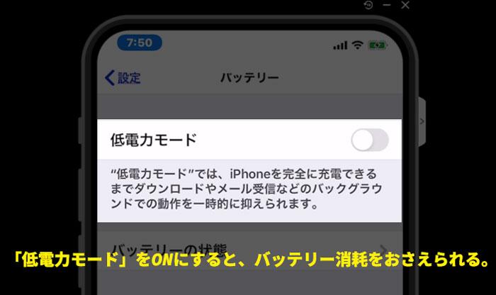 iOS14低電力モードの設定方法