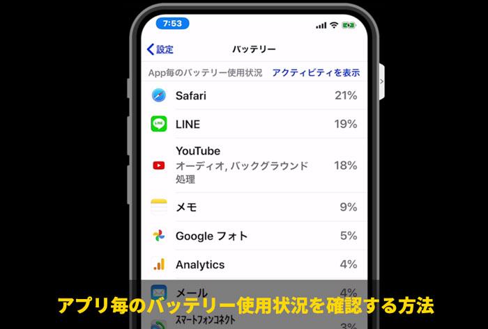 アプリ毎のバッテリー使用状況を確認する方法