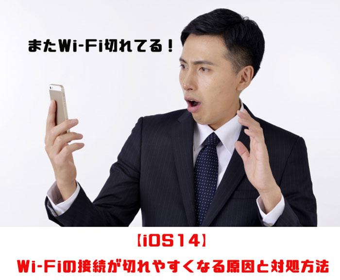 【iOS14】Wi-Fiの接続が切れやすくなる原因と対処方法