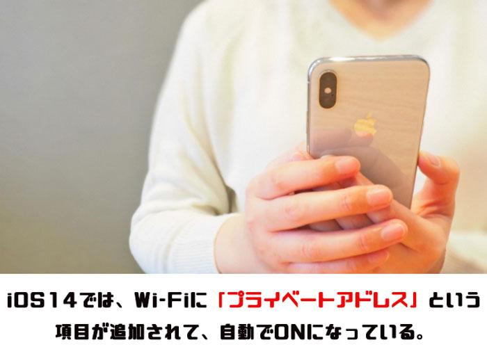 iOS14にしてからWi-Fiが切れやすい原因