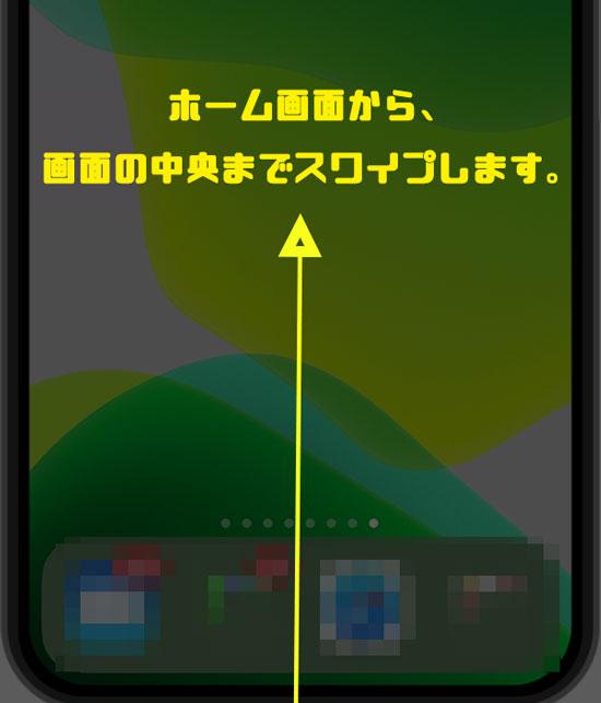 バックグラウンドのアプリは停止させる