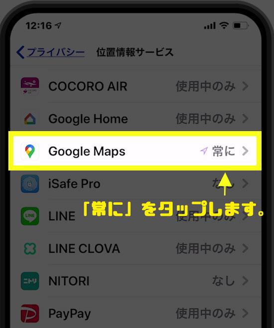 GPSが必要なアプリなら使用中のみ許可をタップします。