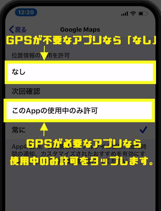 GPSの使用を調整する
