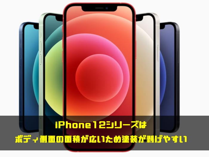 iPhone12/12Proの塗装剥がれ報告が多数