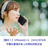 【誰だ!】iPhoneに+1 (833)からの不審な着信があった時の対処方法