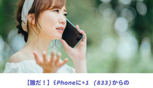【誰??】iPhoneに+1 (833)からの不審な着信があった時の対処方法